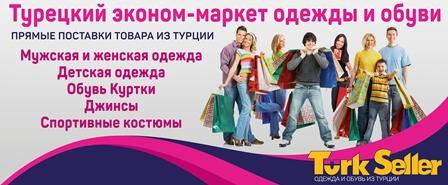 У нас на «8 марта» открывается Эконом маркет одежды и обуви.